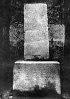 Летопись урартского царя Сардури II в нише Ванской скалы VIII в. до н. э.